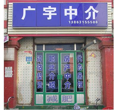 广宇房产中介是一家专业从事顶账新房,二手